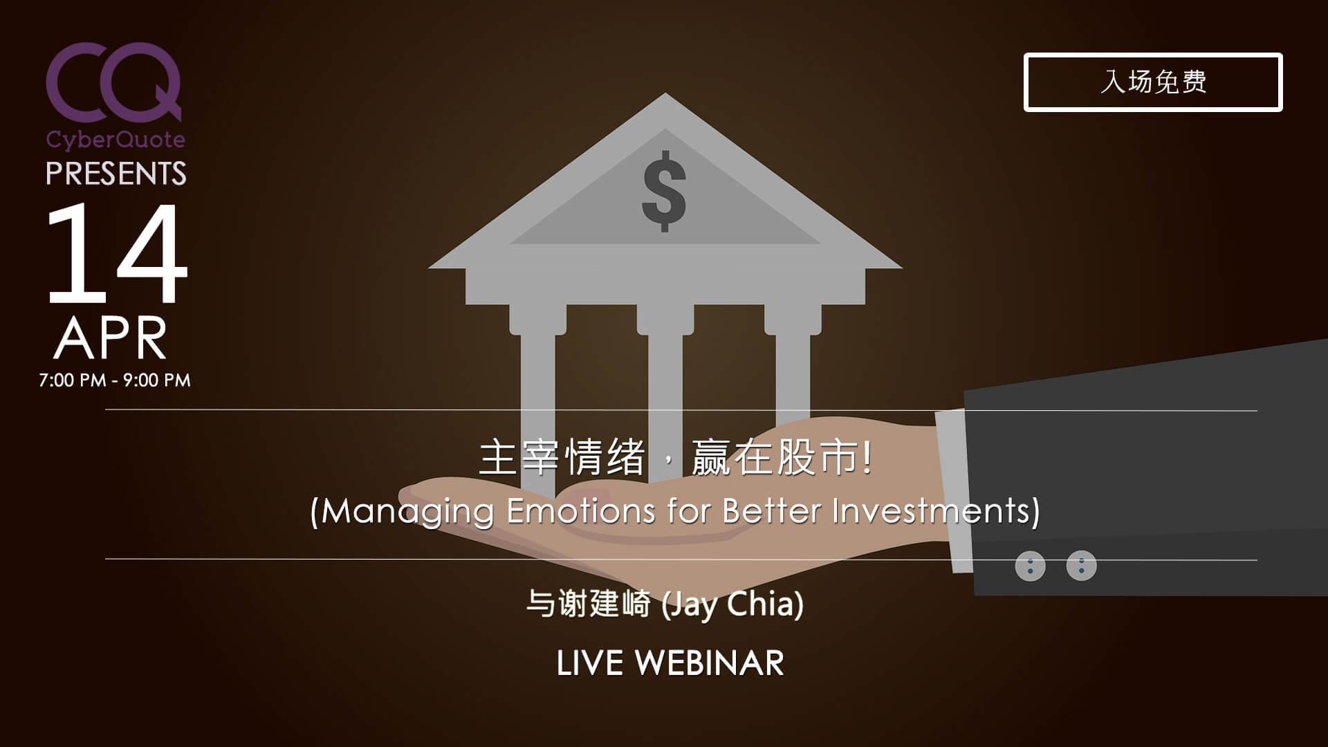 Free Seminars FB Event Cover MIW 主宰情绪,赢在股市 14 Apr